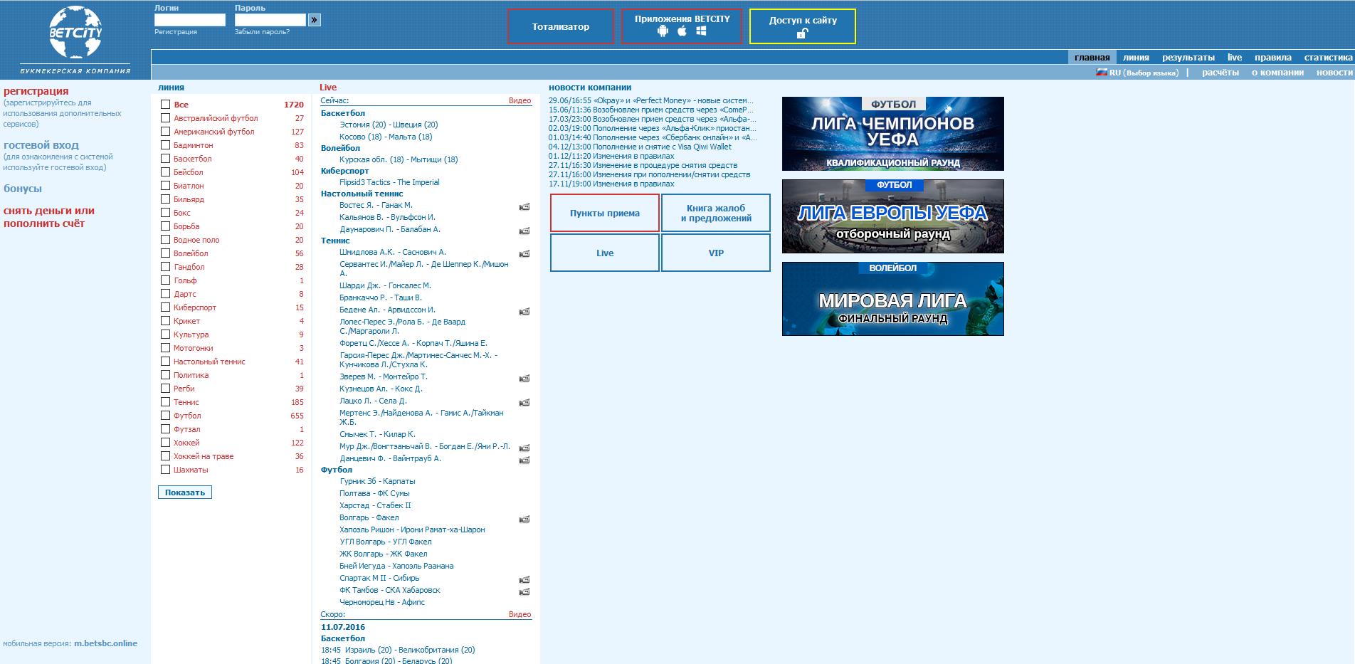 букмекерская контора фонбет официальный сайт регистрация